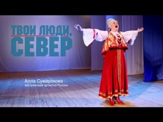 Алла Сумарокова
