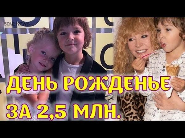 Алла Пугачева потратила 2,5 миллиона на день рожденье Лизы и Гарри
