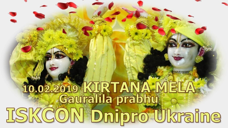 10.02.2019 KIRTANA MELA Gauralila prabhu ISKCON Dnipro Ukraine