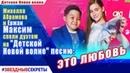 🔔 Микелла Абрамова и Ержан Максим спели дуэтом на Детской Новой волне песню Это любовь