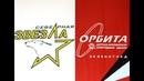 (2006) РОЛИК Северная звезда - Орбита счёт 2-3(08.12.2018)