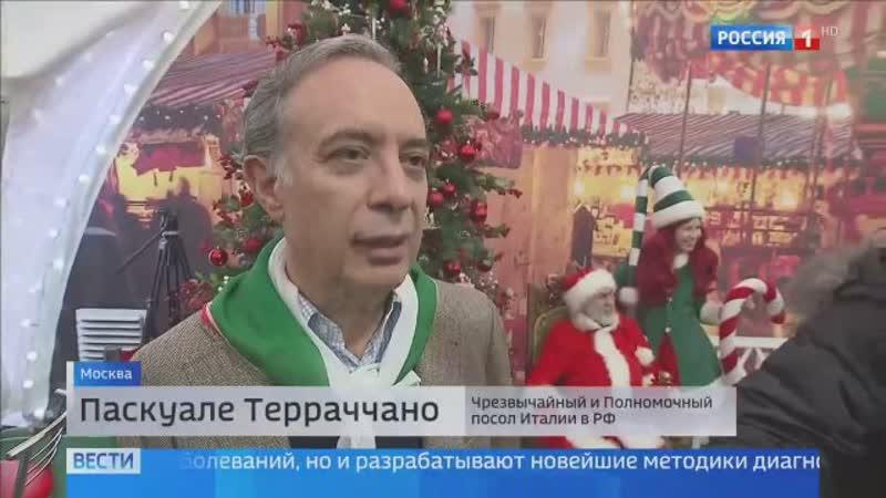 Вести-Москва • Вести-Москва. Эфир от 17.12.2018 (11:25)