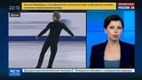 Новости на Россия 24 Фигурист Евгений Плющенко завершил спортивную карьеру