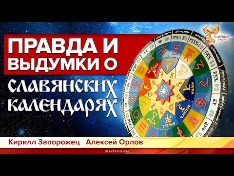 Правда и выдумки о славянских календарях. Кирилл Запорожец.