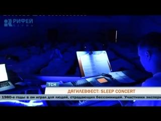 В Перми зрители уснули на концерте Дягилевского фестиваля