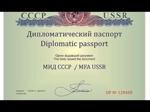 Дипломатический паспорт СССР