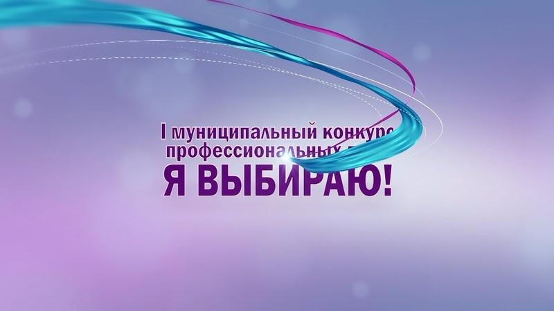 I муниципальный конкурс профессиональных проб Я ВЫБИРАЮ