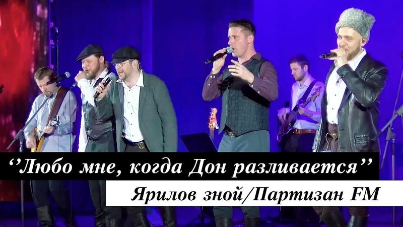 Фолк - группа Партизан FM и Ярилов Зрой - Любо Мне
