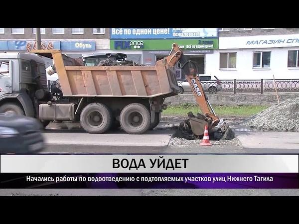 Начались работы по водоотведению с подтопляемых участков улиц Нижнего Тагила