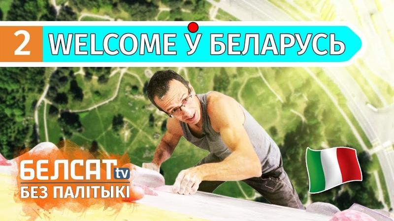 Італьянец прыехаў у Беларусь, каб скараць… горы! WELCOME Ў БЕЛАРУСЬ
