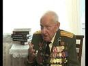Нас оставалось только двое ветеран из Курска вспомнил о войне