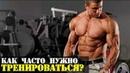 Тренируйся Чаще Сколько Раз в Неделю Нужно Тренироваться Денис Борисов