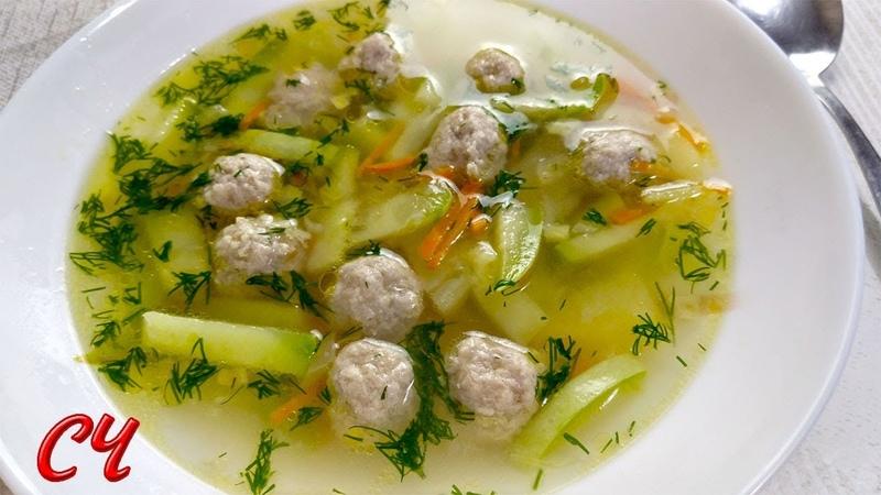 Кабачковый Суп с Фрикадельками.Нереально Вкусный!/Cabbage Soup with Meatballs