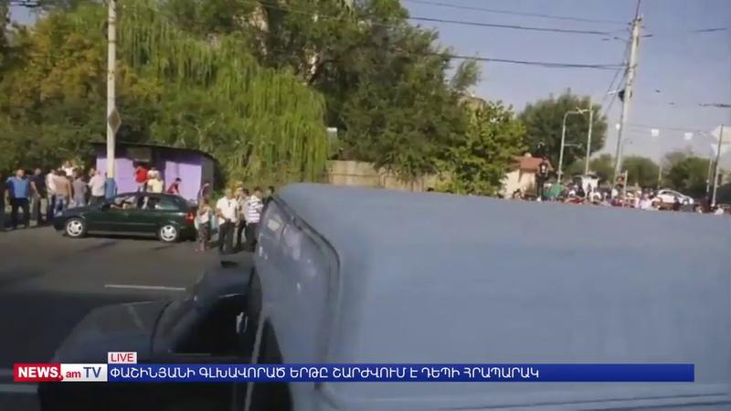ՈՒՂԻՂ. Փաշինյանի գլխավորությամբ քաղաքացիները երթով շարժվում են դեպի հրապարակ
