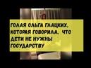 Голая Ольга Глацких, которая говорила что ваши дети не нужны государству.