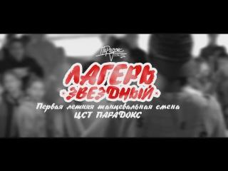 ЦСТ ПАРАДОКС /1 танцевальная смена в лагере Звездный!
