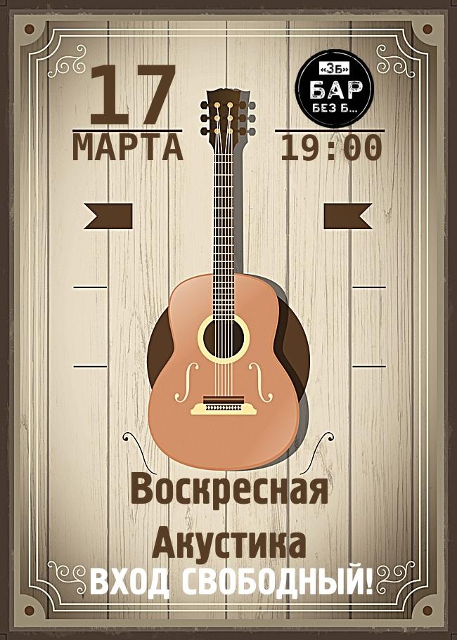 Афиша Ижевск 17.03 - Воскресная Акустика / БББ