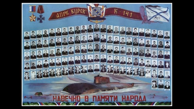 12 августа годовщина гибели экипажа атомного подводного ракетного крейсера АПРК Курск