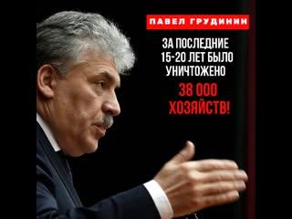 Павел Грудинин о попытках рейдерского захвата совхоза