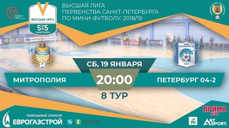 Митрополия - Петербург 04-2 19.01.19