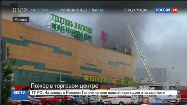 Новости на Россия 24 • Пожар в ТЦ Рио: спасая людей и зверей, пожарные проявили настоящее геройство