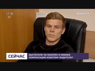 Адвокат кокорина опровергла выплату компенсации избитому водителю - москва 24