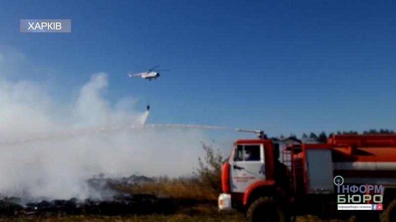 12 лісових пожеж на Харківщині та вертоліт ДСНС, що впав подробиці