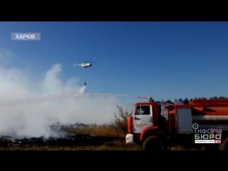 12 лісових пожеж на Харківщині та вертоліт ДСНС, що впав: подробиці