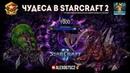 Чудеса в StarCraft II Ep.4 - Нашествие Роя - Лучшие игры с Alex007