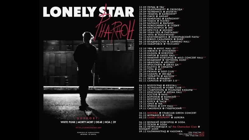 ФАРАPENZAKVADRATlonely star tour2017