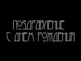 Юзу Алешковскому. Поздравление журналистов 22.09.18