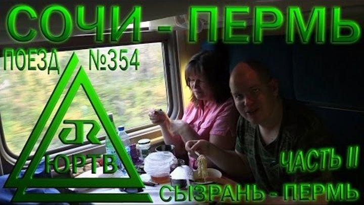 ЮРТВ 2016: Поездка на поезде №354 Адлер - Пермь. Часть 2. От Сызрани до Перми. [№0183]