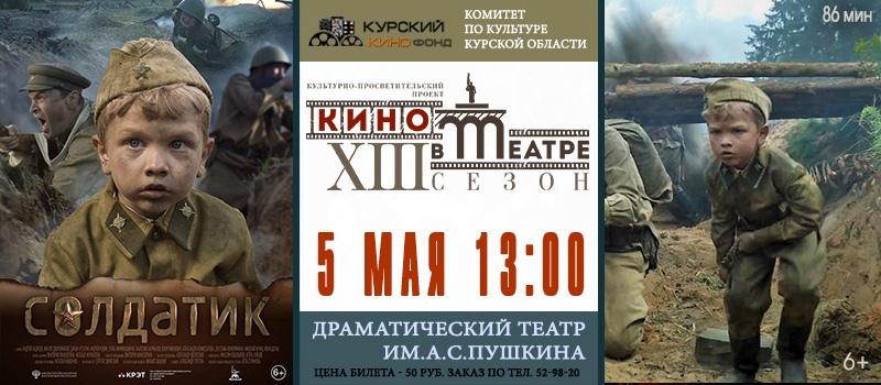 5 мая в курском драмтеатре покажут фильм про 6-летнего защитника Сталинграда