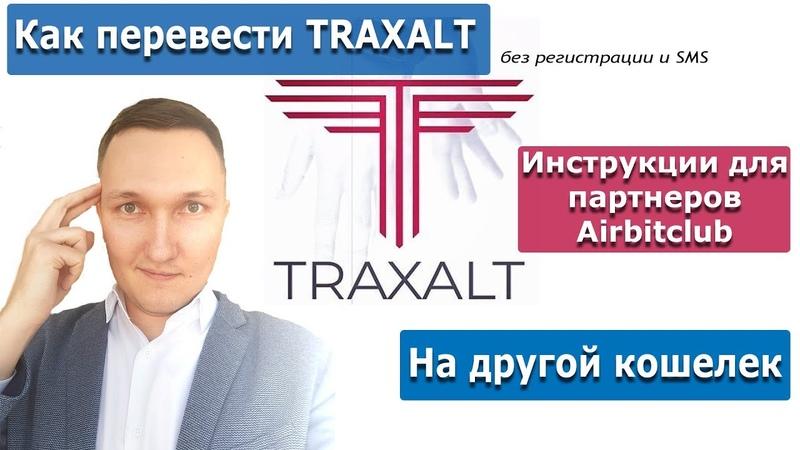 Airbitclub перевод TRAXALT с одного аккаунта на другой