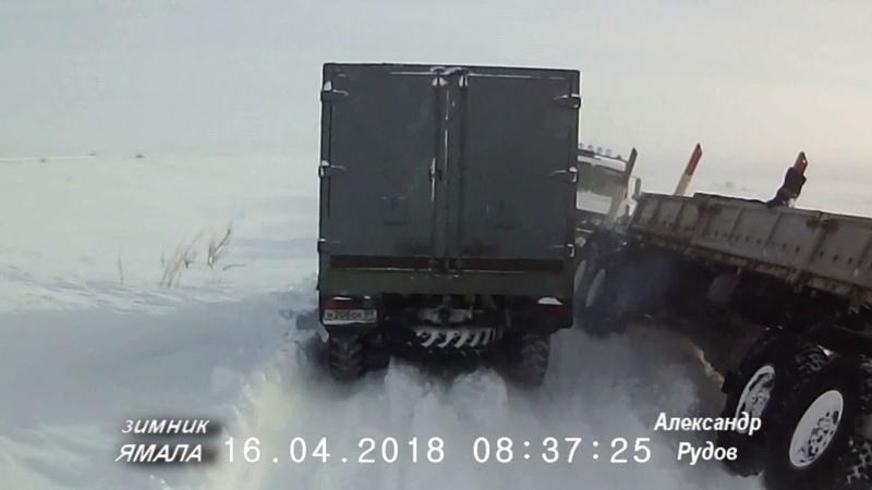 Зимники Ямала-4