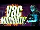 Vac Moments | Вак Моменты CS:GO | КС : ГО