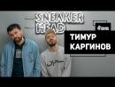 Сникершопинг Тимур Каргинов