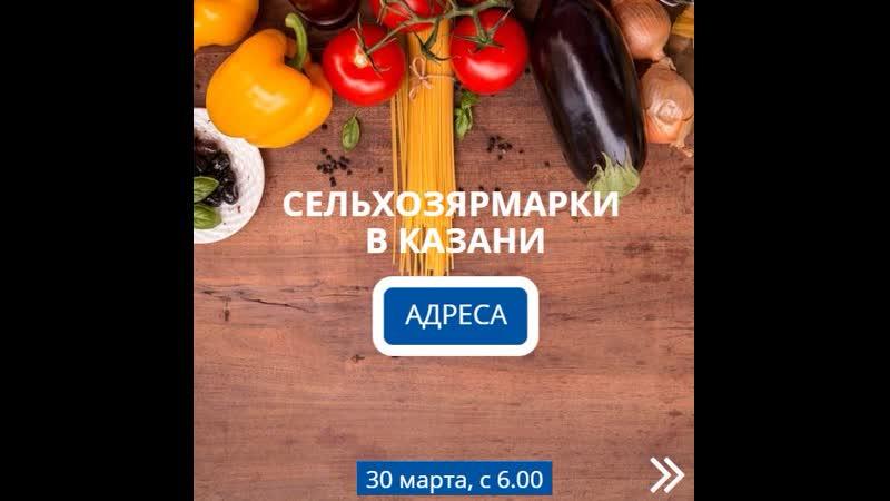 В Казани возобновятся сельхозярмарки