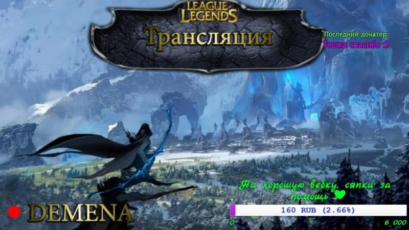 СТРИМ League of Legends Полыхающий пердак