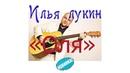 Илья Лукин - Олька, из Минска красотка