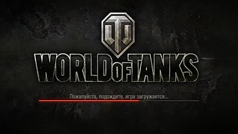 Вся суть WoT World Of Tanks