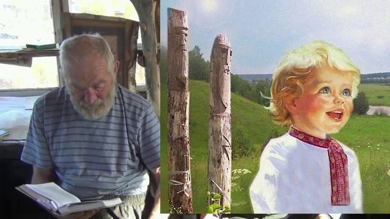 Пробуждение родовой памяти Алтайский Дед о мавзолее и о РУСИЧАХ