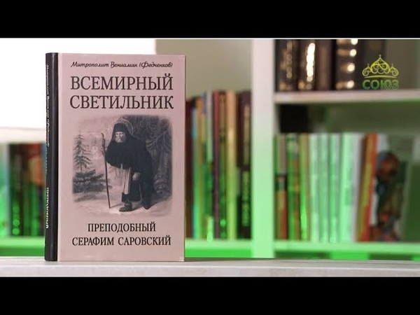 У книжной полки Митр Вениамин Федченков Всемирный светильник Преподобный Серафим Саровский