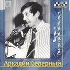 Аркадий Северный альбом Второй Тихорецкий концерт