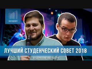 Лучший Студенческий Совет 2018