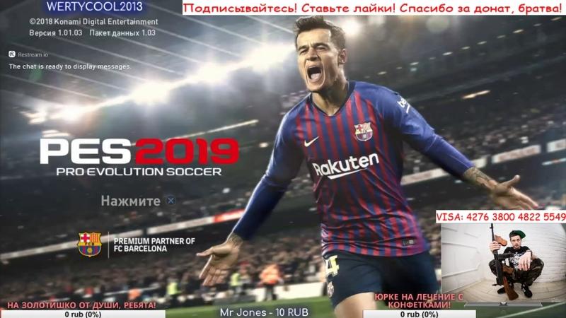 PES 2019 MY CLUB 37 ТРУДНАЯ ПЯТНИЦА