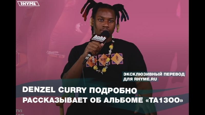 Denzel Curry подробно рассказывает об альбоме TA13OO Переведено сайтом