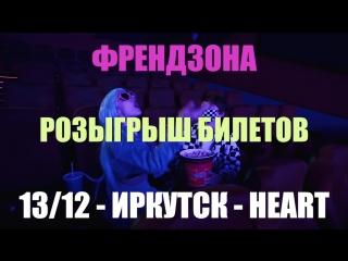 ФРЕНДЗОНА - ИРКУТСК /13 ДЕКАБРЯ @ HEART