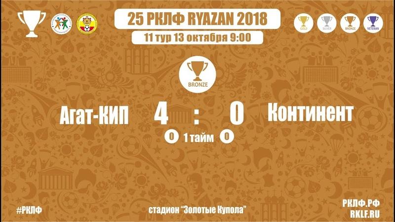 25 РКЛФ Бронзовый Кубок Агат-КИП-Континент 40