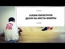 Клеим паркетную доску на листы фанеры Лучшее решение Ремонт квартир в Севастополе